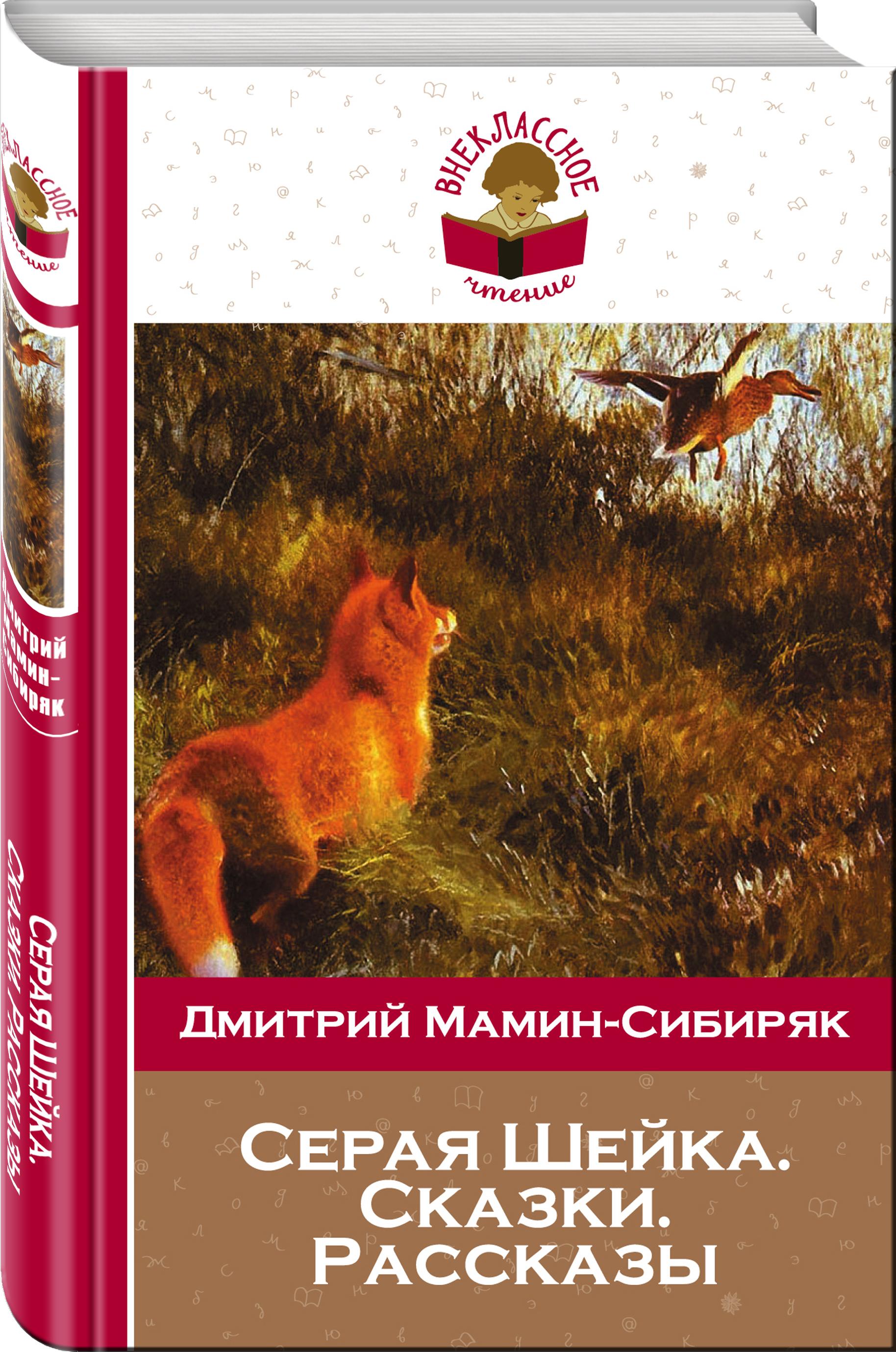 Мамин-Сибиряк Д.Н. Серая Шейка. Сказки. Рассказы апдайк д рассказы о маплах