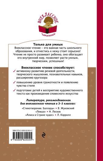 Серая Шейка. Сказки. Рассказы Дмитрий Мамин-Сибиряк