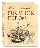 Алексей Лаптев - Рисунок пером' обложка книги