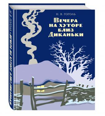 Вечера на хуторе близ Диканьки (ст. изд.) Гоголь Н.В.