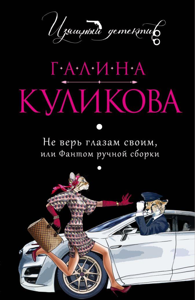 Куликова Г.М. - Не верь глазам своим, или Фантом ручной сборки обложка книги