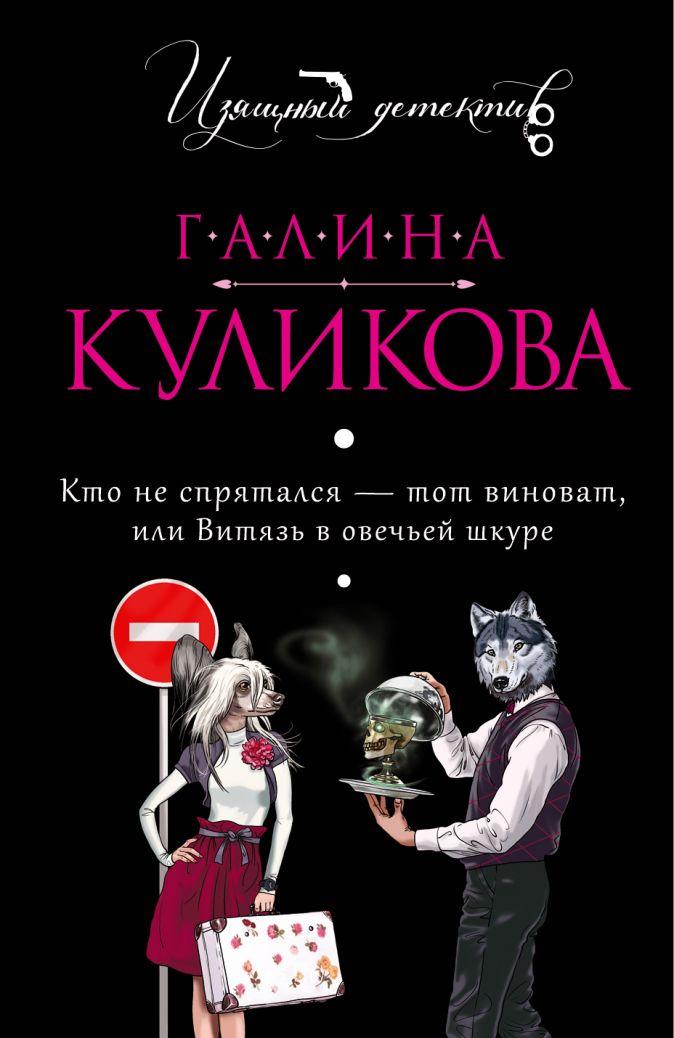 Куликова Г.М. - Кто не спрятался - тот виноват, или Витязь в овечьей шкуре обложка книги