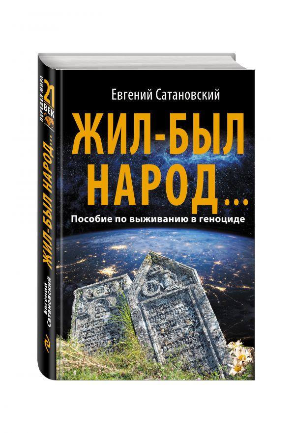Жил-был народ… Пособие по выживанию в геноциде Сатановский Е.Я.