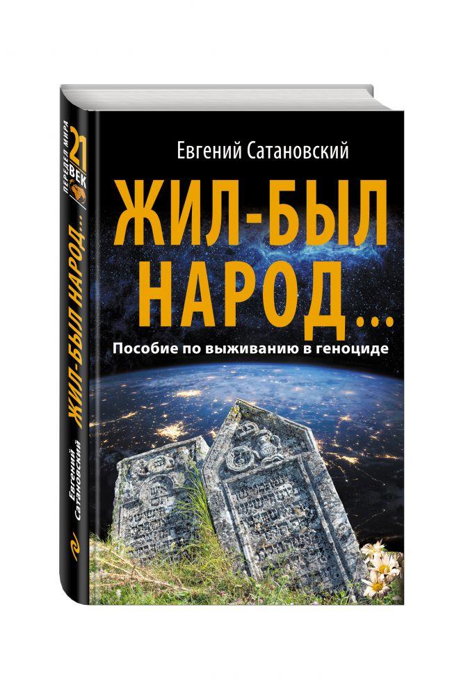Евгений Сатановский - Жил-был народ… Пособие по выживанию в геноциде обложка книги