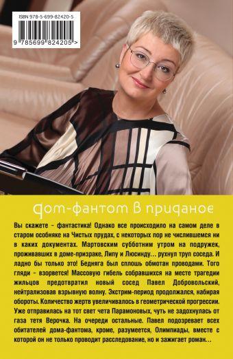 Дом-фантом в приданое Татьяна Устинова