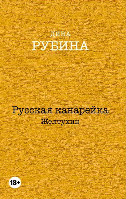 Русская канарейка. Желтухин - фото 1