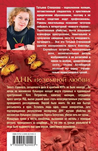 ДНК неземной любви Степанова Т.Ю.