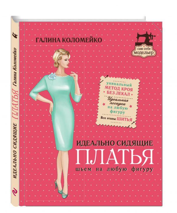 Идеально сидящие платья. Шьем на любую фигуру Коломейко Г.Л., Путенис А.В.