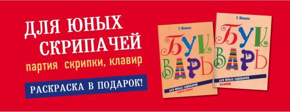Букварь для юных скрипачей. Комплект Шевцова Е.К.