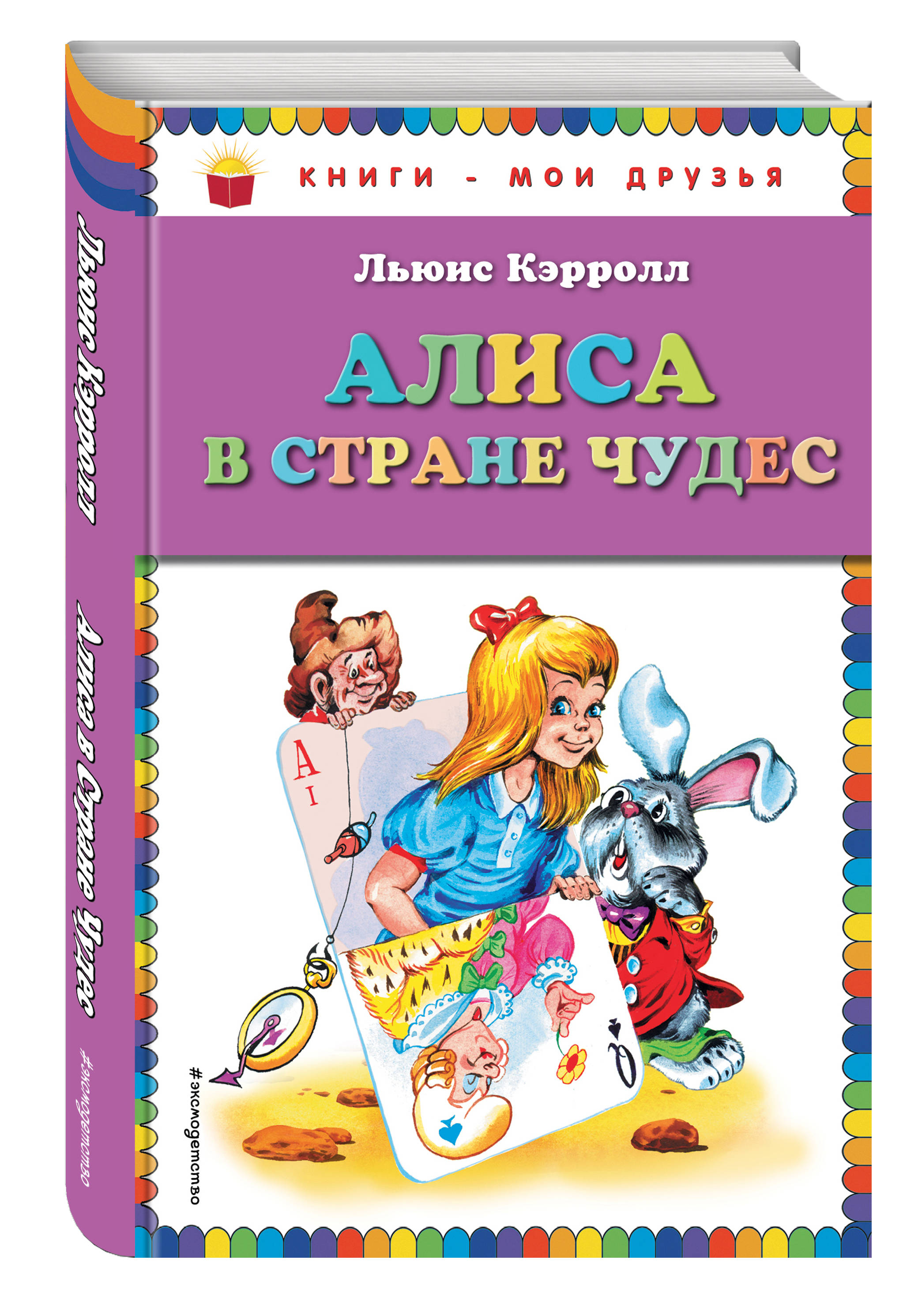 Льюис Кэрролл Алиса в Стране чудес (ил. А. Шахгелдяна) цена 2017