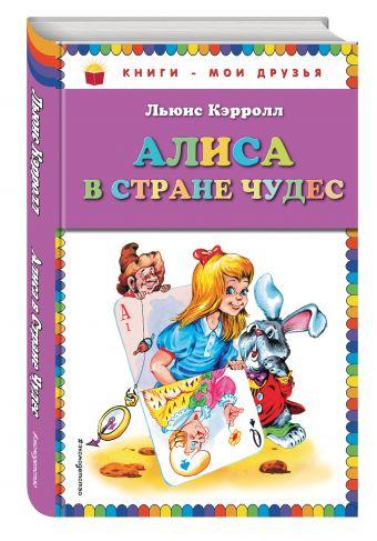 Алиса в Стране чудес (ил. А. Шахгелдяна) Льюис Кэрролл