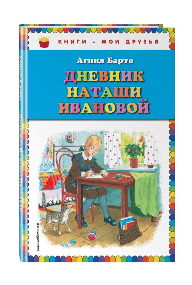 Агния Барто - Дневник Наташи Ивановой обложка книги