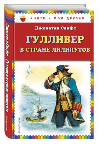 Гулливер в стране лилипутов (ил. А. Симанчука) Джонатан Свифт