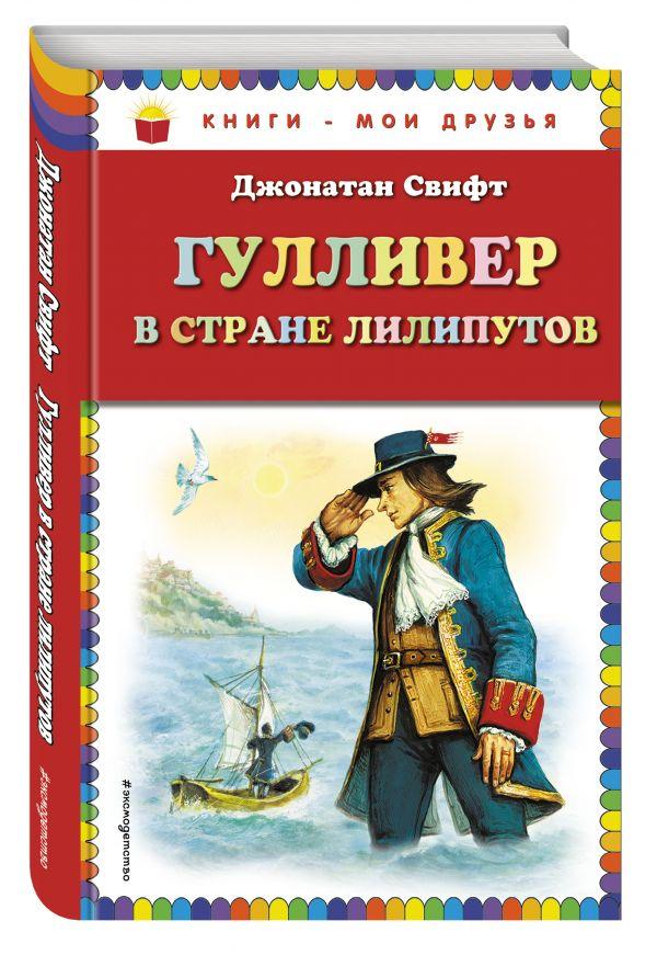 Гулливер в стране лилипутов (ил. А. Симанчука) Свифт Дж.