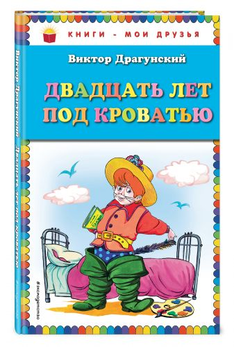 Виктор Драгунский - Двадцать лет под кроватью (ил. А. Разуваева) обложка книги