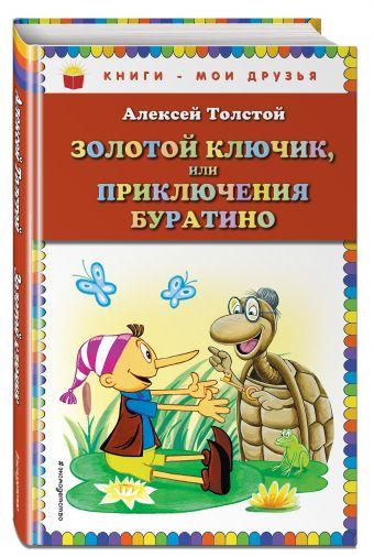 Золотой ключик, или Приключения Буратино (ил. А. Разуваева) Алексей Толстой