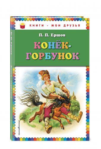 Конек-горбунок (ил. И. Егунова) Ершов П.П.