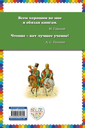 Конек-горбунок (ил. И. Егунова) П.П. Ершов
