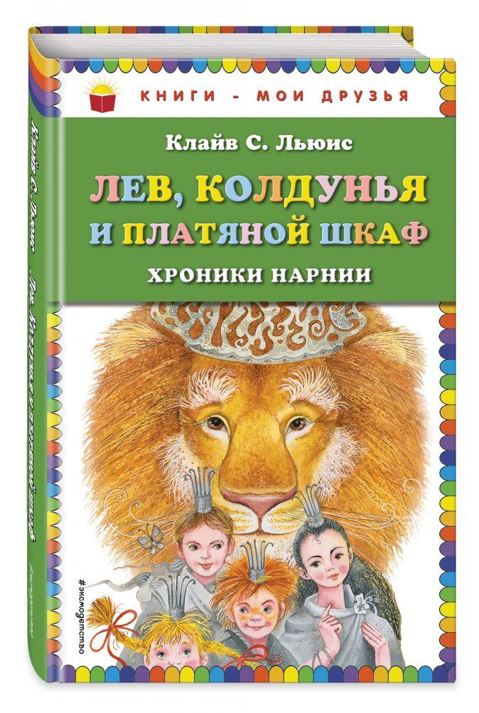 Клайв С. Льюис - Лев, Колдунья и платяной шкаф (ил. М. Митрофанова) обложка книги