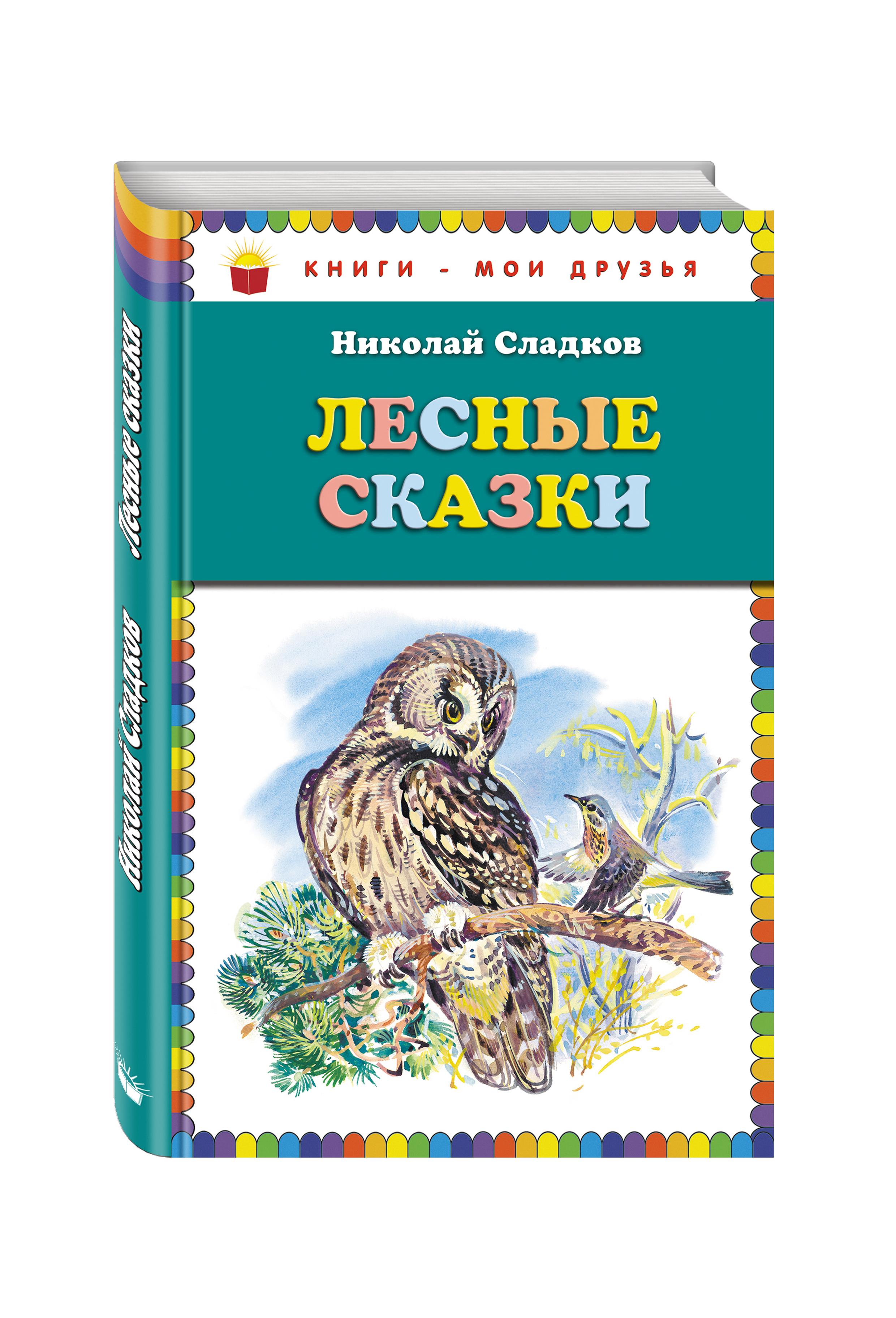 Николай Сладков Лесные сказки (ст. изд.) цена и фото