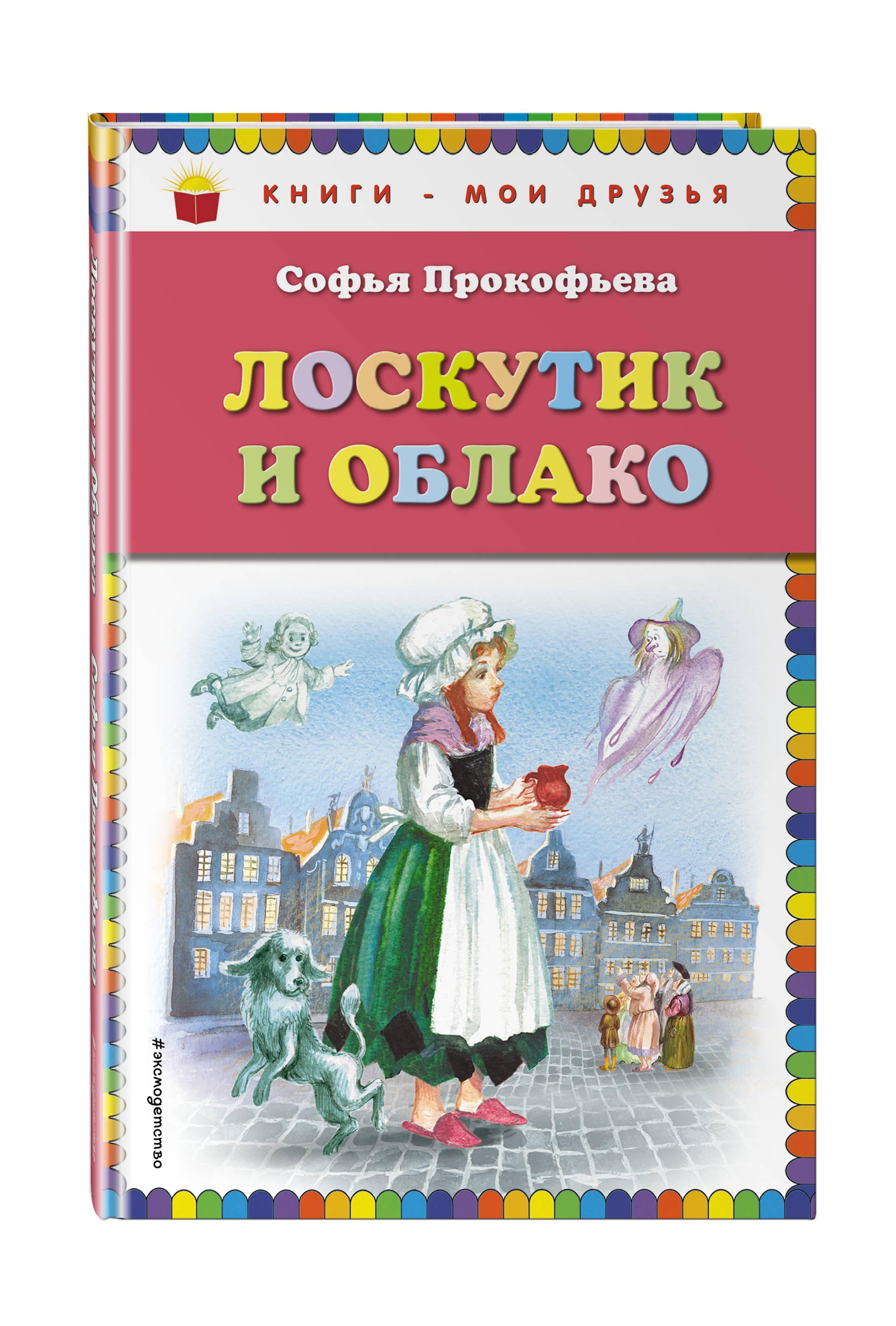 Прокофьева С.Л. Лоскутик и Облако (ил. А. Власовой)