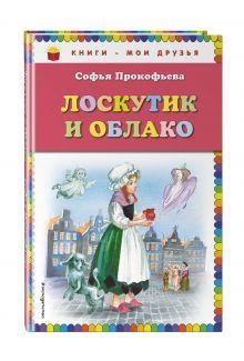 Лоскутик и Облако (ил. А. Власовой)