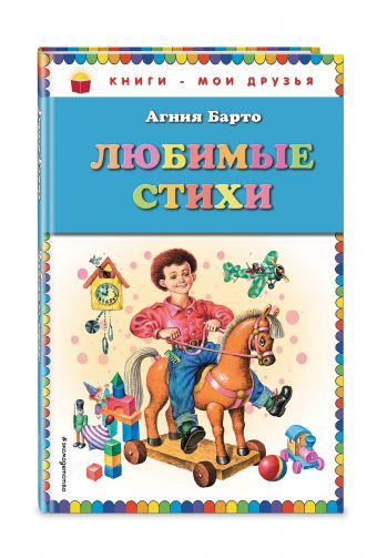 Любимые стихи (ил. И. Егунова) Барто А.