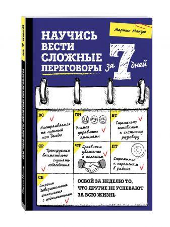 Мартин Манзер - Научись вести сложные переговоры за 7 дней обложка книги