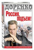 Доренко С.Л. - Россия, подъем! Бунт Расстриги' обложка книги