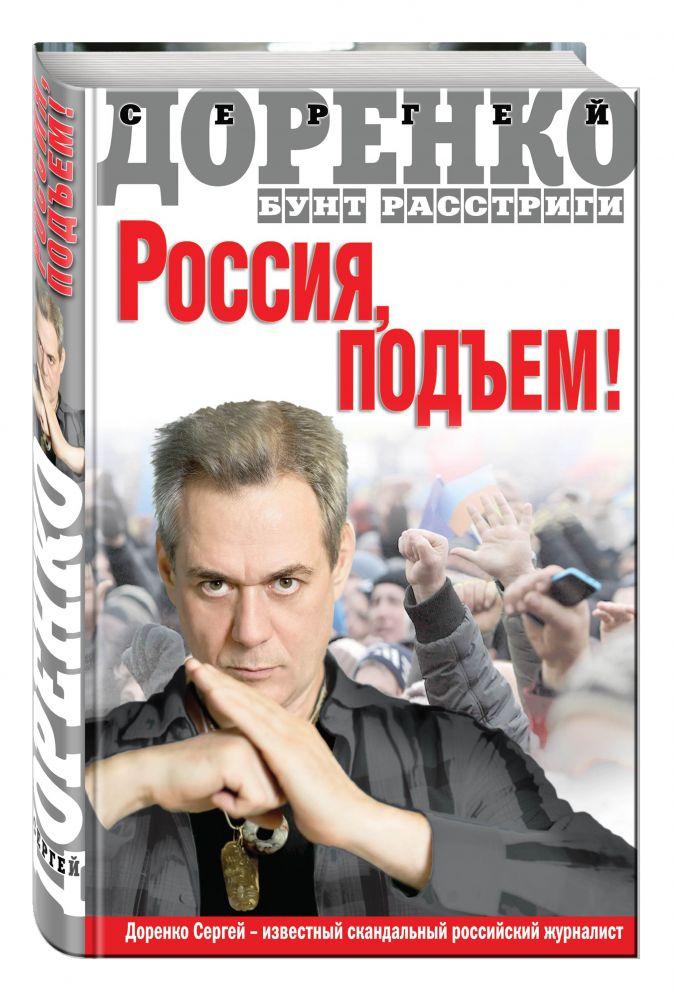 Доренко С.Л. - Россия, подъем! Бунт Расстриги обложка книги