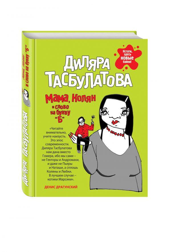 Мама, Колян и слово на букву «б» Тасбулатова Д.