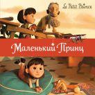 Латур-Берни В. - Маленький принц' обложка книги
