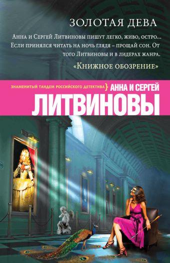 Золотая дева Литвинова А.В., Литвинов С.В.