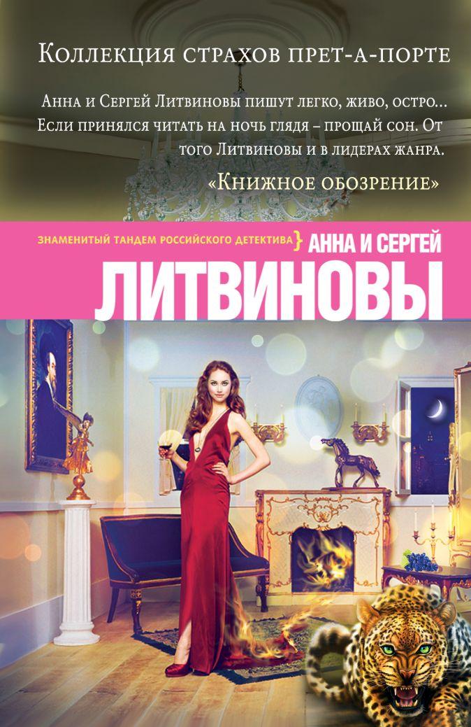 Коллекция страхов прет-а-порте Анна и Сергей Литвиновы