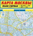 Деев С.В. - Карта Москвы. План города. 2-е издание' обложка книги