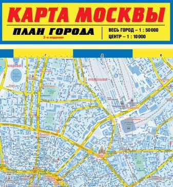Деев С.В. - Карта Москвы. План города. 2-е издание обложка книги
