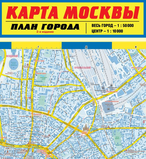Карта Москвы. План города. 2-е издание Деев С.В.