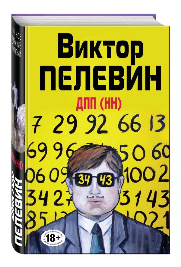 Пелевин Виктор Олегович ДПП (НН)