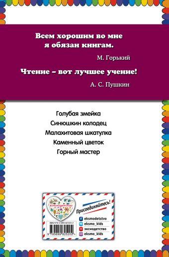 Малахитовая шкатулка. Сказы (ил. М. Митрофанова) П. Бажов