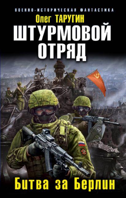 Штурмовой отряд. Битва за Берлин - фото 1