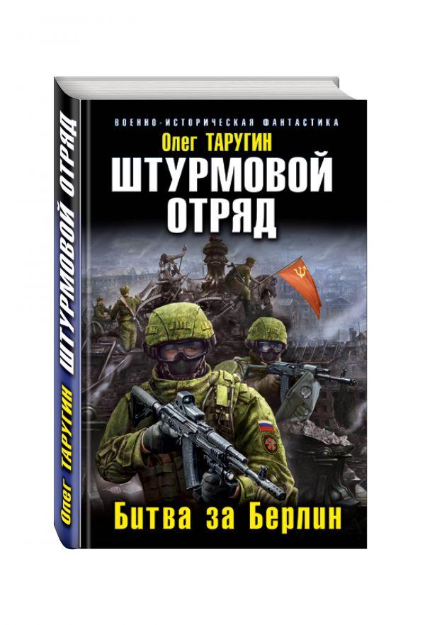 Штурмовой отряд. Битва за Берлин Таругин О.В.