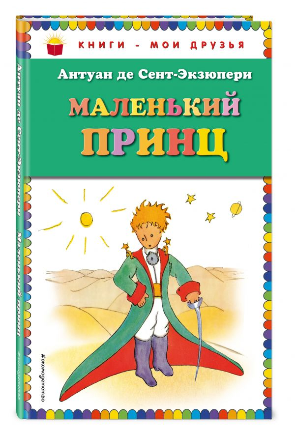 Маленький принц (рис. автора) Сент-Экзюпери А.