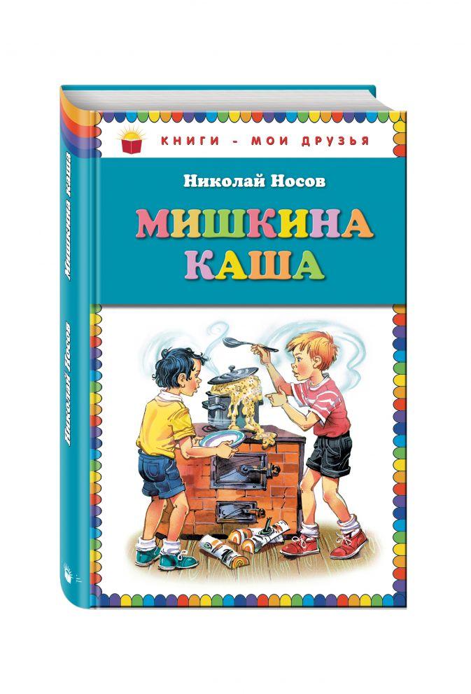 Николай Носов - Мишкина каша (ил. В. Канивца) обложка книги