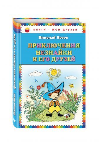 Николай Носов - Приключения Незнайки и его друзей (ил. А. Лаптева) обложка книги