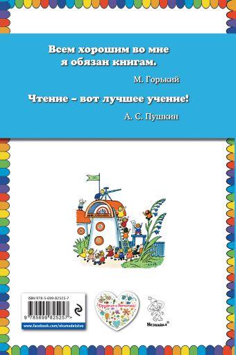Приключения Незнайки и его друзей (ил. А. Лаптева) Николай Носов