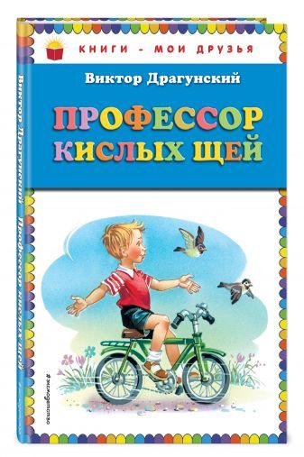 Виктор Драгунский - Профессор кислых щей (ил. В. Канивца) обложка книги