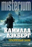 Лэкберг К. - Призрачный маяк' обложка книги