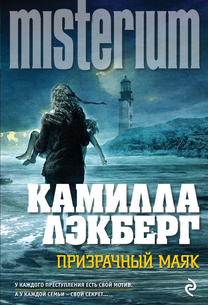 Лэкберг К. - Призрачный маяк обложка книги