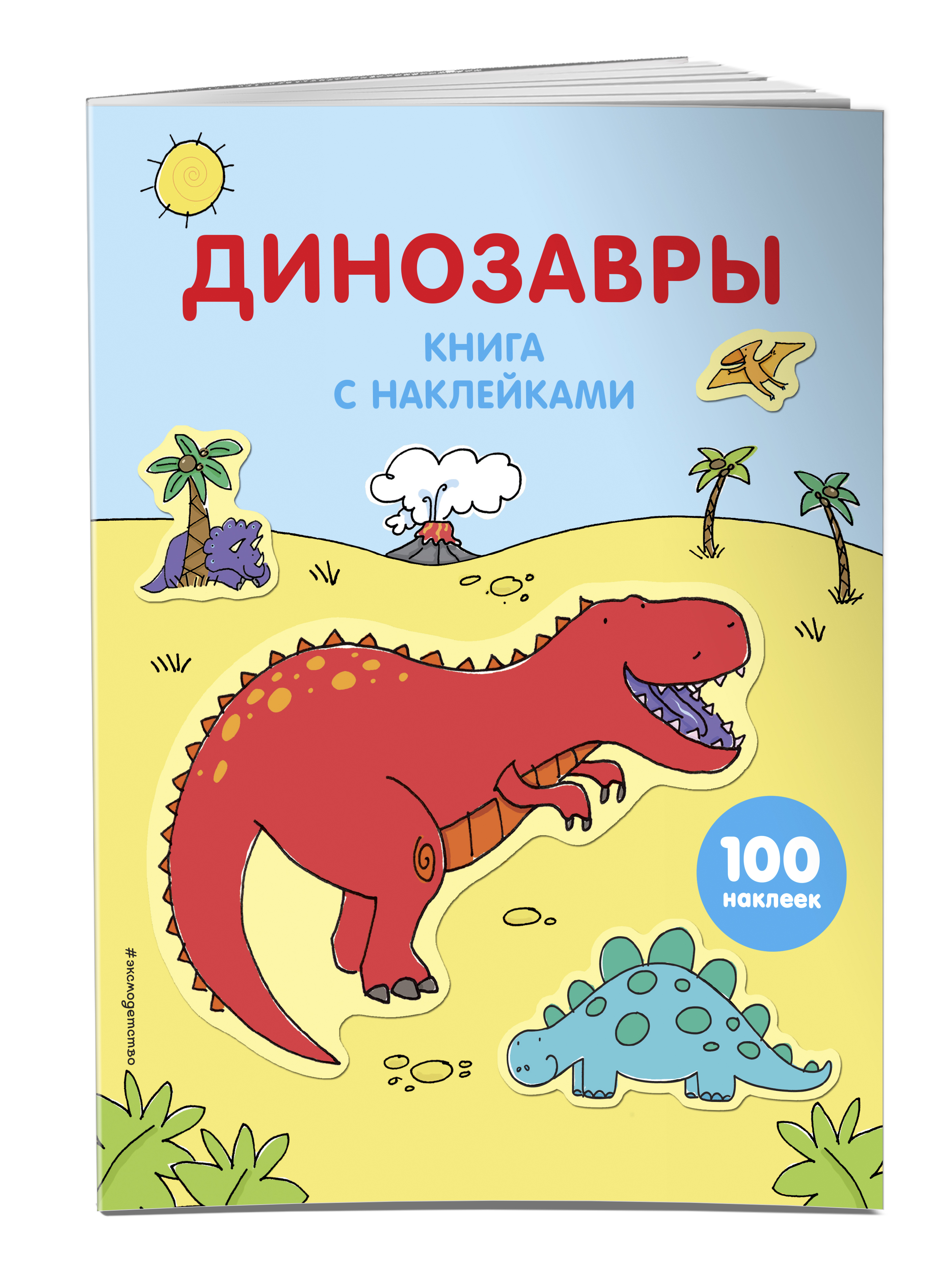 Динозавры (с наклейками)