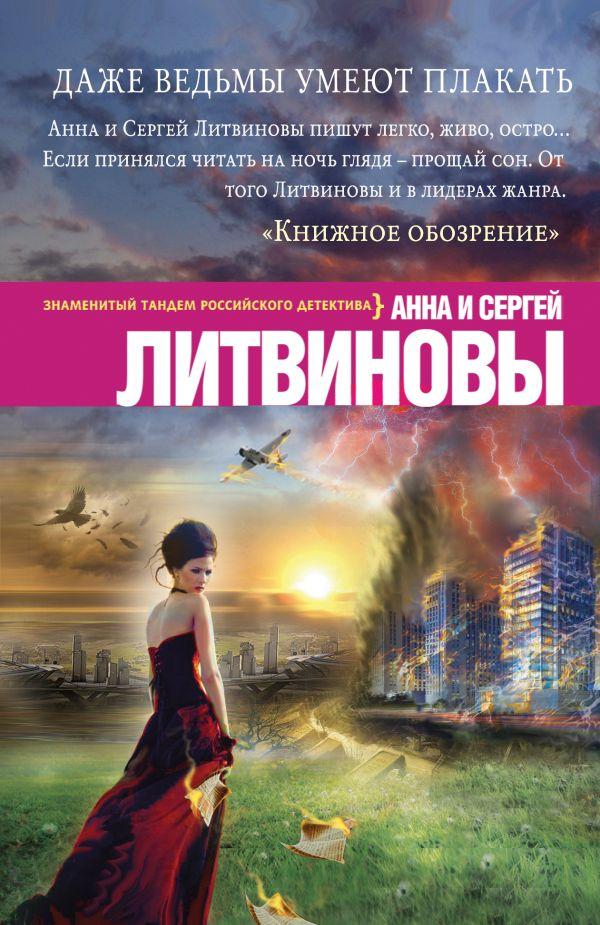 Даже ведьмы умеют плакать Литвинова А.В., Литвинов С.В.